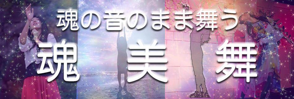 さあ、みんなの祭りを始めよう!! ☆★☆ユニバーサル・セレモニー★☆☆  勾玉アクセサリ制作/魂の解放「たまふるセッション」/動画撮影・制作